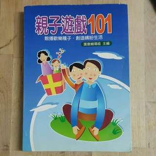 親子遊戲101(216頁)