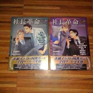 BL Manga President Revolution Minato Minase