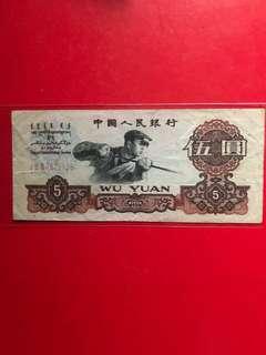 60年5圓人民幣