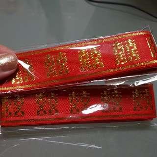 BNIB 囍 ribbon (1.8m)