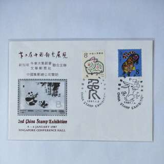 China stamps Expo cover 1987