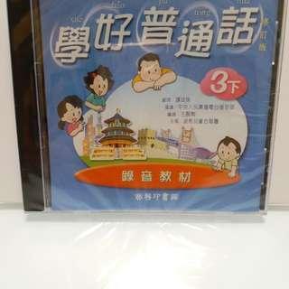 好普通話3下CD