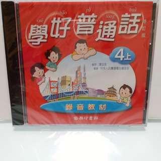 學好普通話4上CD