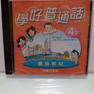 學好普通話4下CD