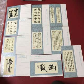China Stamp 明信片as in picture —10 pieces