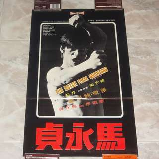 The Boxer From Shantung 馬永貞 Original Movie Poster 1972 Shaw Bros Chen Kuan Tai 陳觀泰 David Chiang 姜大衛 Hong Kong