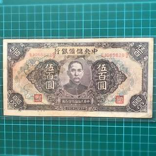 1943 China Central Reserve Bank 500 Yuan Banknote