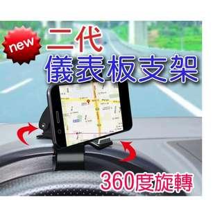 儀表板支架 中控台夾式360度旋轉 汽車用手機導航GPS行車記錄器車架