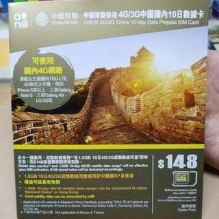 中移動4G3G國內10日數據卡(可翻牆)(未開封)