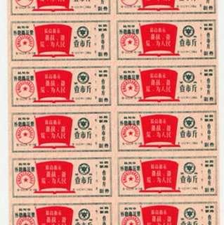 全新「文革絕版」罕有的1970年杭州市補助(毛主席語錄)棉花票,20枚一版。
