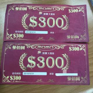 Momo折價卷300元兩張