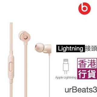 Beats - 香港行貨 urBeats3 香港行貨 入耳式耳機配備 Lightning 接頭