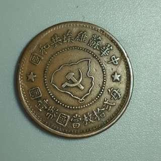 中華蘇維埃共和國 五分