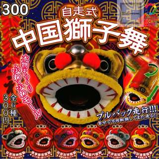 {Feb Gacha PO}  Art Univ Technicolor self-propelled Chinese lion dance アートユニブテクニカラー 自走式中国獅子舞 6pcs set