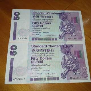 渣打銀行1998 1999 紫色港元五十紙幣