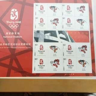 2008 北京奧運紀念郵票套裝