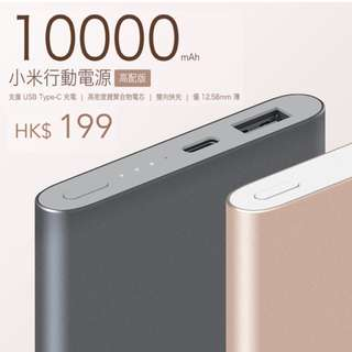 全新原裝行貨10000mAh 小米行動電池高階版 brand new Mi Power Bank Pro10000mAh