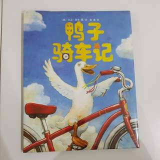 (Chinese book) Duck on a bike by David Shannon