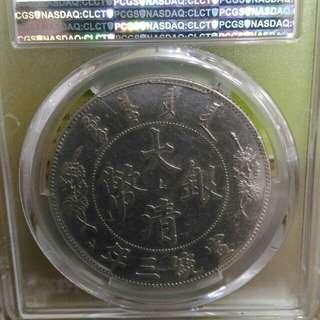 大清银币。