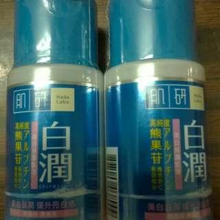 全新 肌研白潤美白保濕乳液 90ml 兩支