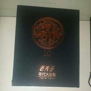 老夫子年代大全集 1974-1975珍藏版 (2012.初版)