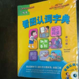 My First Picture Dictionary ( Chinese English /Revised Edition) + 2 CDs