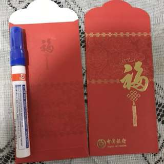Red Packet 2017 bank of china