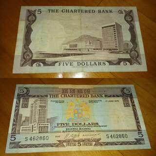 絕跡 渣打銀行1975 港元五元紙幣