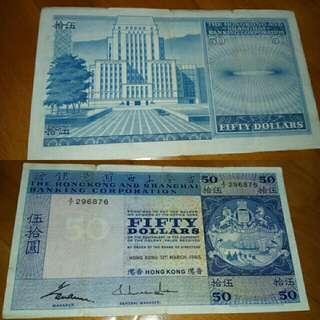 香港上海匯豐銀行1983 港元五十紙幣