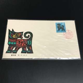 China Stamp - T70 狗生肖首日封 FDC 中国邮票 1982