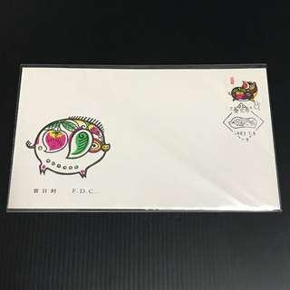 China Stamp - T80 猪生肖首日封 FDC 中国邮票 1983