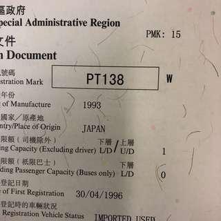 車牌號碼-PT138