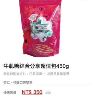 呷百二桂圓牛軋糖450g
