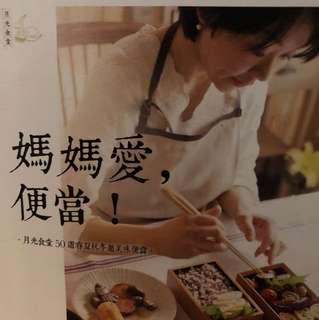 媽媽愛便當 便當 媽媽 愛心 媽媽愛心便當 料理書 愛心 環保