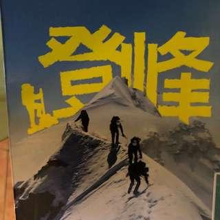 登山 登山 指南 戶外 百岳 高山 勵志 教育 訓練 體能 書籍 書