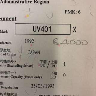 車牌號碼-UV401