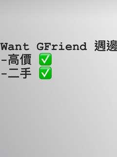 Gfriend 週邊
