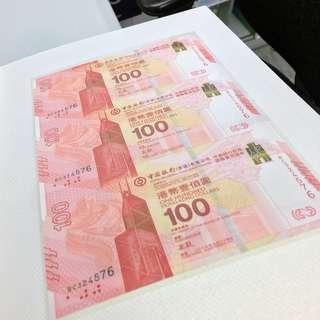 中銀 香港 百年華誕紀念鈔 三連張 中國銀行