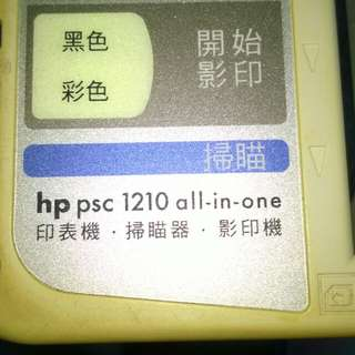 Printer打印機 hp psc 1210 all in one 印表機 素描器 影印機 三合一功能