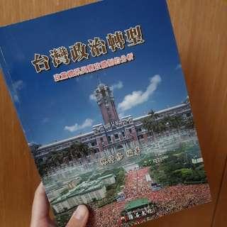 🚚 台灣政治轉型-政黨體系與憲政體制的分析  林仲修 編著