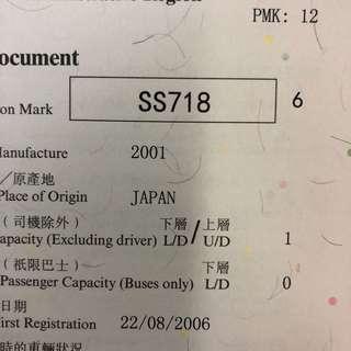 車牌號碼-SS718