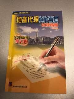 地產代理資格考試