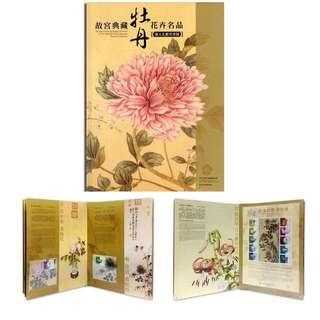 故宮典藏牡丹花卉名品個人化郵票專冊
