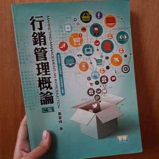 行銷管理概論 二版 蕭富峰著 智勝