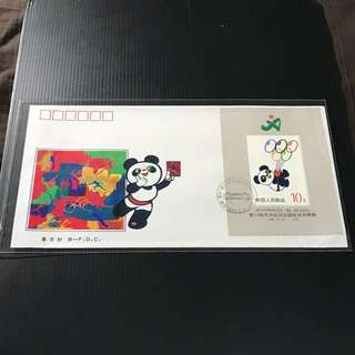 China Stamp - RNilm 普无号 盼盼小型张(第十一届亚运会 11th Asian Games) 首日封 Miniature / Souvenir Sheet FDC 中国邮票 1990