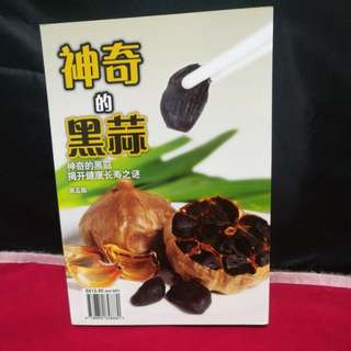 Amazing Black Garlic 神奇的黑蒜