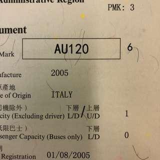 車牌號碼-AU120