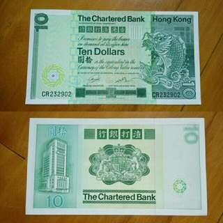 渣打銀行 1981 港元十元紙幣