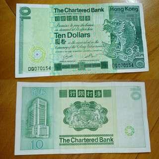 渣打銀行 1981 十元紙幣