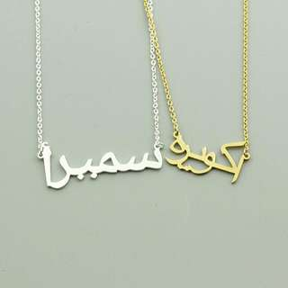 [PREORDER] Custom Personalised arabic Name Necklace Silver/Gold